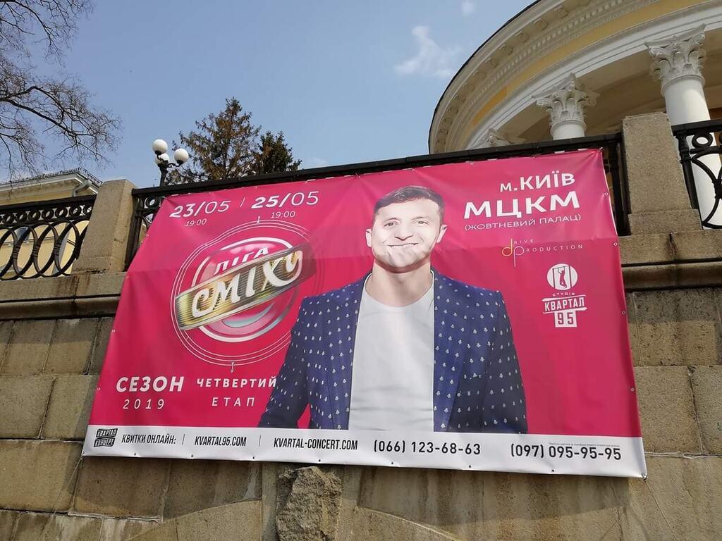 У Києві змінили гучну афішу із Зеленським