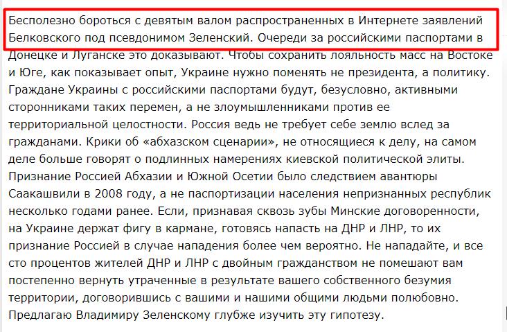 Белковский назван автором заявлений Зеленского: кто он и откуда эти данные