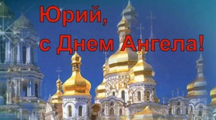Поздравления с Днем Юрия: картинки, открытки