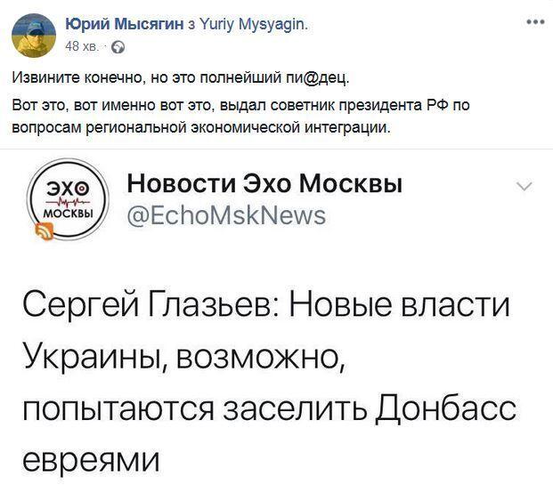 Советник Путина рассказал, как Зеленский заселит Донбасс евреями
