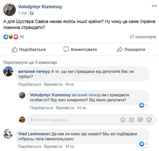 Соратник Порошенко накинулся на Савика Шустера и рассмешил