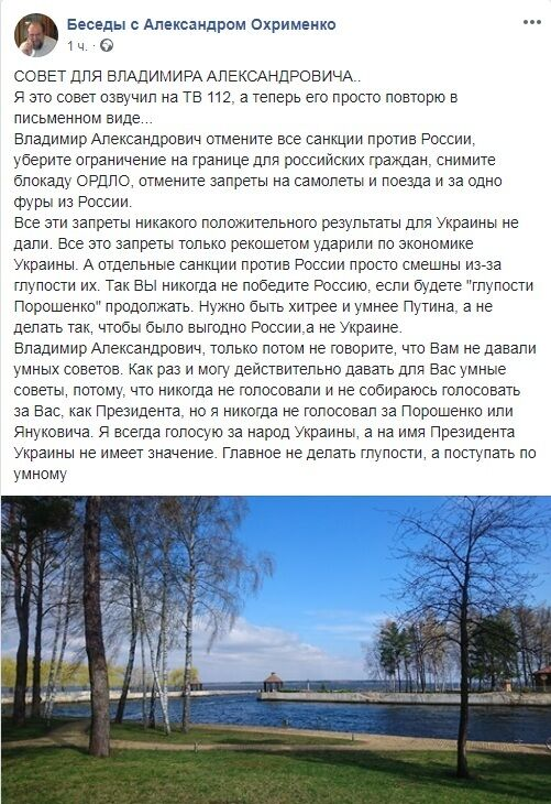 """""""Отмените все санкции"""": Зеленскому дали скандальный совет для победы над Путиным"""