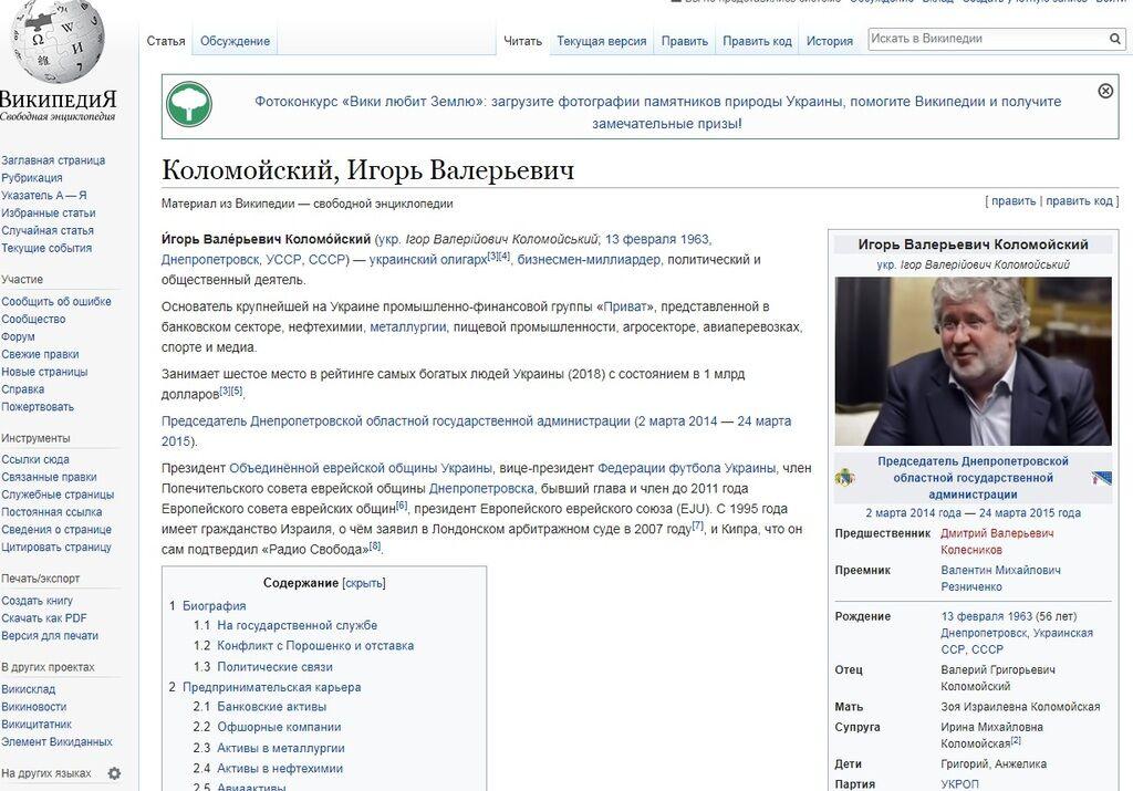 У Вікіпедії одружили Коломойського із Зеленським: фото