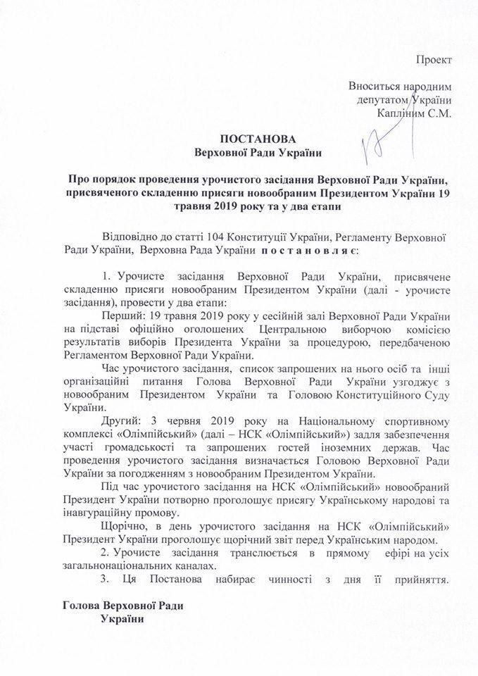 Инаугурация Зеленского: скандальный нардеп выдвинул резонансное предложение
