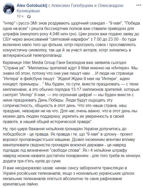 """""""Интер"""" попал в новый скандал из-за победобесия на 9 мая"""
