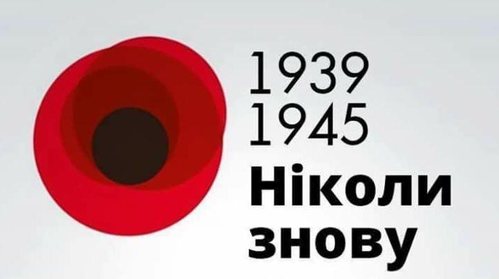 8 травня в Україні відзначають День пам'яті і примирення