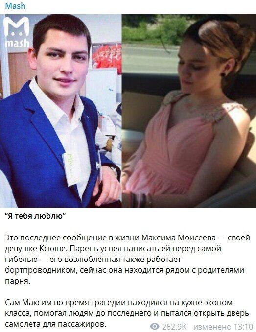"""""""Люблю тебе"""": що і кому Максим Моісеєв написав за 15 хвилин до загибелі"""