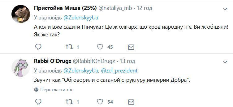 Зачем Зеленский встречался с олигархом Пинчуком