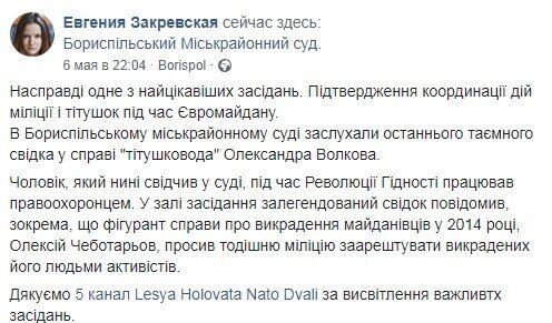 Засідання суду: під час Євромайдану керівники тітушок координували дії міліції
