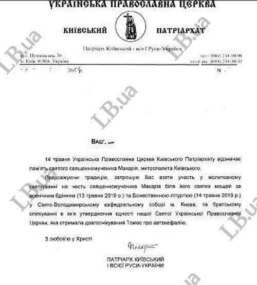 Филарет может лишить Украину Томоса? Что известно про раскол