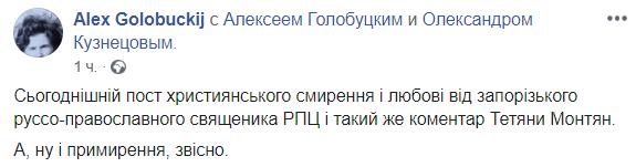 """Священник РПЦ шокировал """"смирением и любовью"""" в День памяти и примирения"""