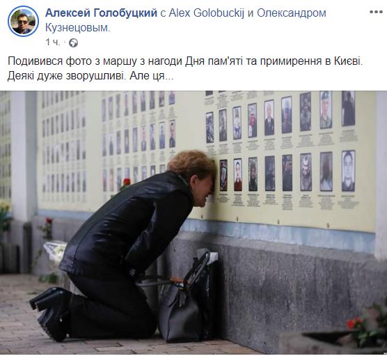 Плачучі жінки в День пам'яті і примирення в Києві зворушили мережу. Фото