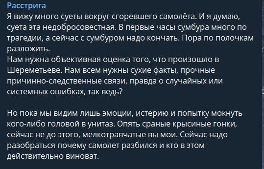 """В расследовании катастрофы SSJ-100 в Шереметьево нашли """"наглую хитрость"""""""