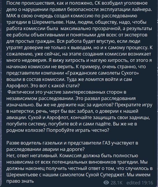 """У розслідуванні катастрофи SSJ-100 в Шереметьєво знайшли """"нахабну хитрість"""""""