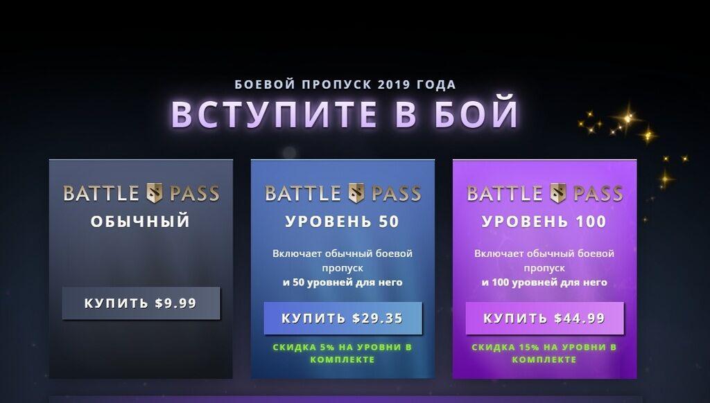 Battle Pass 2019 от Dota 2: что это и где купить