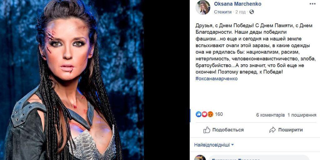 """""""Очаги этой заразы"""": Оксана Марченко удивила своим фото в поздравлении с Днем победы"""
