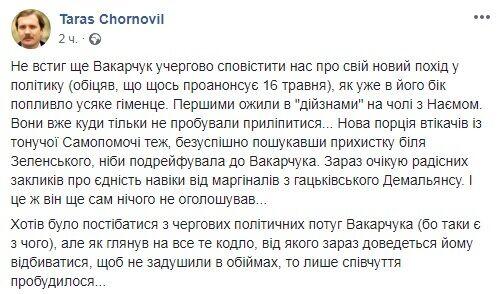 """""""Кодло і гіменце"""": політик розповів, хто намагається потрапити до Вакарчука"""