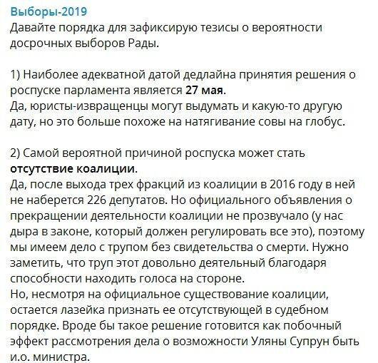 Журналист назвал причину и дату роспуска Верховной Рады