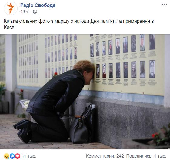 Фото плачучої жінки біля Стіни пам'яті в Києві викликало великий резонанс