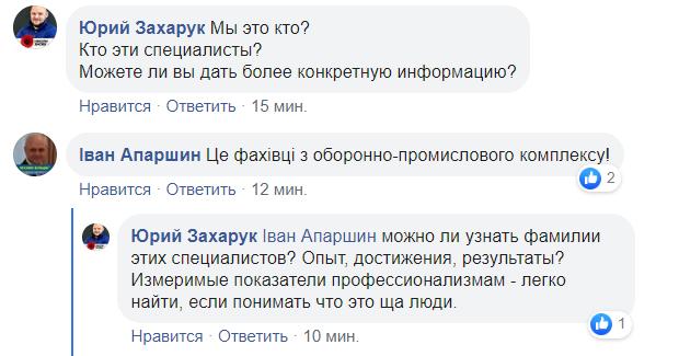 У Зеленського зробили цікаву пропозицію уряду Порошенка