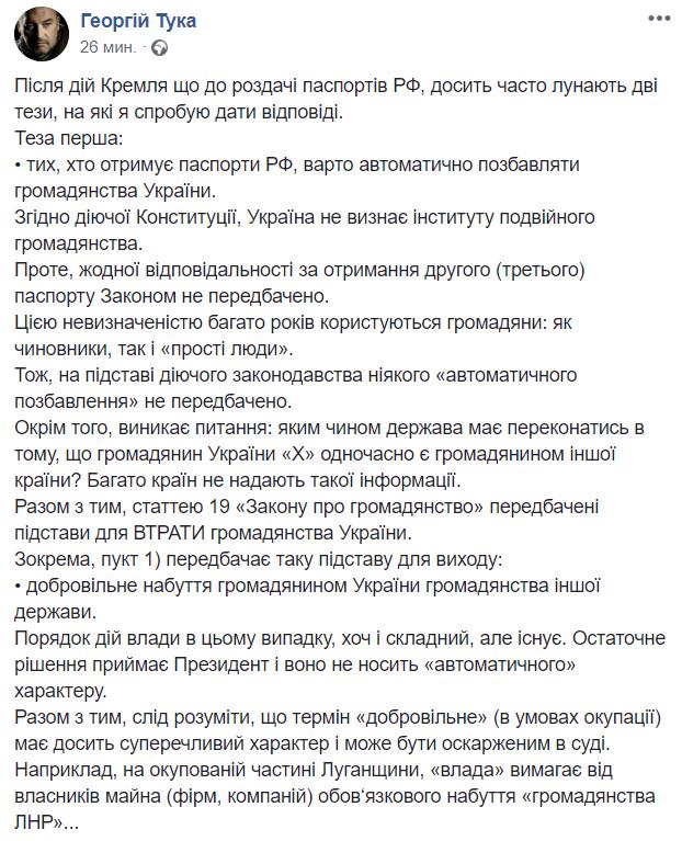 Паспорта России жителям Донбасса: развенчали мифы про пенсии и гражданство Украины