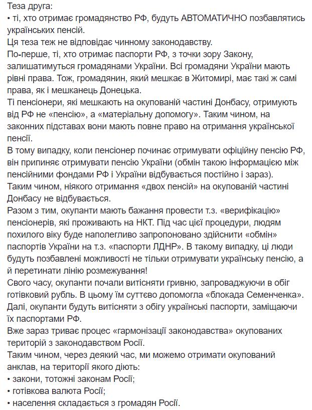 Паспорти Росії жителям Донбасу: розвінчали міфи про пенсії і громадянство України