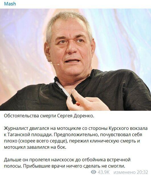 Сергей Доренко погиб в ДТП: все подробности