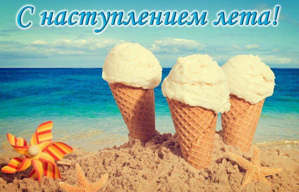 Первый день лета: картинки и гифки для поздравления