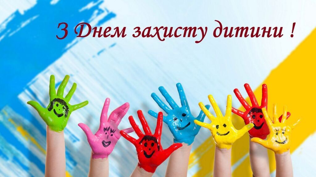 С Днем защиты детей: яркие картинки и поздравления