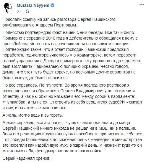 """""""Вершитель судеб, ох*ел?"""" Найем оскорбил Пашинского и не стал главой Нацполиции"""
