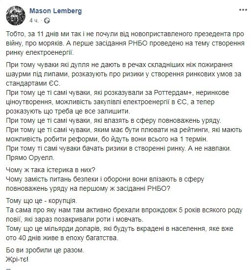 """""""Чуваки дупля не дають"""": Зеленського звинуватили в дрімучій некомпетентності"""