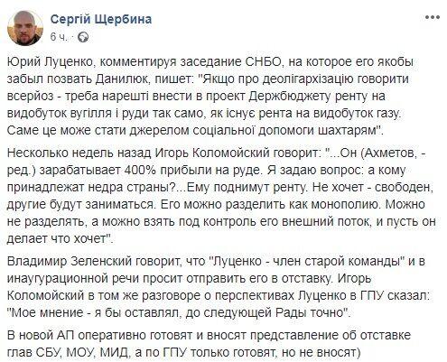 """Разом будуть """"бити"""" по Ахметову? Журналіст натякнув на небезпечний союз Коломойського і Луценка"""