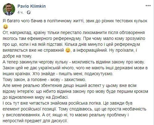Дипломат побачив в оточенні Зеленського прихильника Путіна
