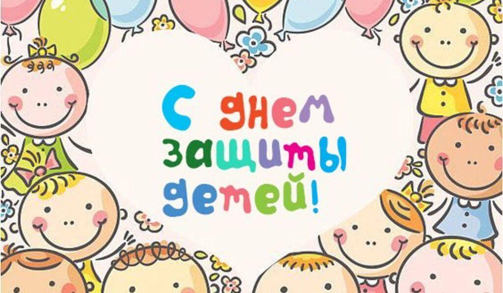 З Днем захисту дітей: яскраві картинки і привітання