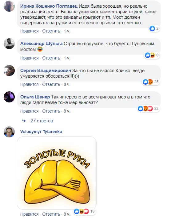 На мосту Кличко новое ЧП: киевлянам предложили недорогое и веселое решение