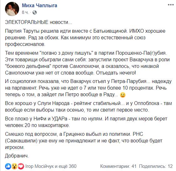 Порошенко переграв сам себе: як Вакарчук підвів його на виборах