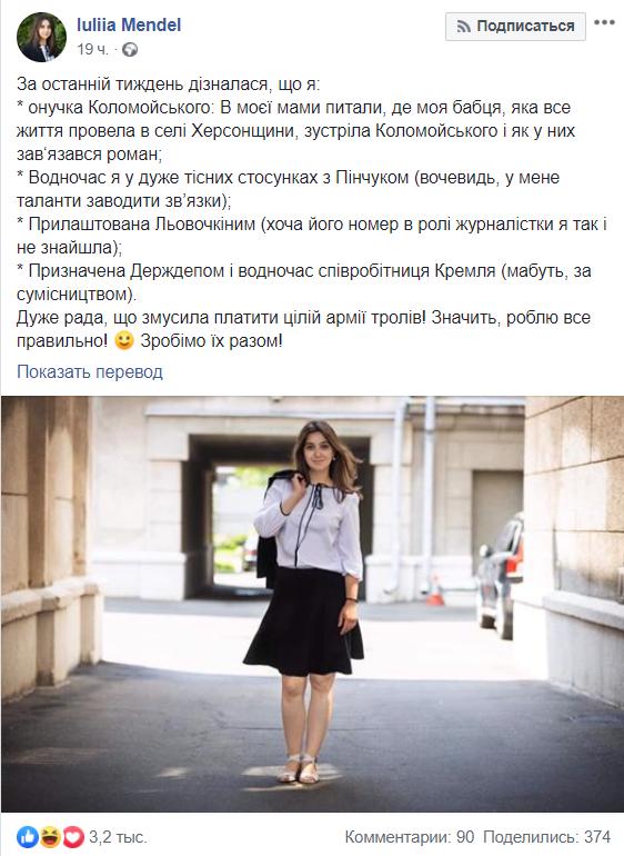 Пресс-секретарь Зеленского узнала жуткие вещи о себе и взорвала сеть