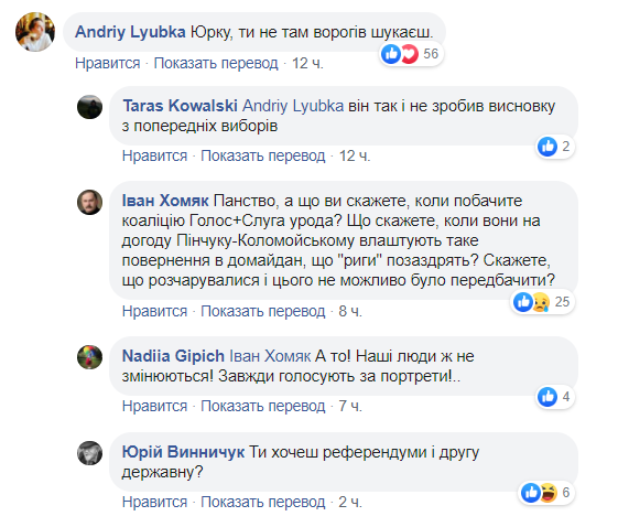 """""""Одна шваль"""": львовский писатель оскорбил десятку Вакарчука и возмутил коллегу"""