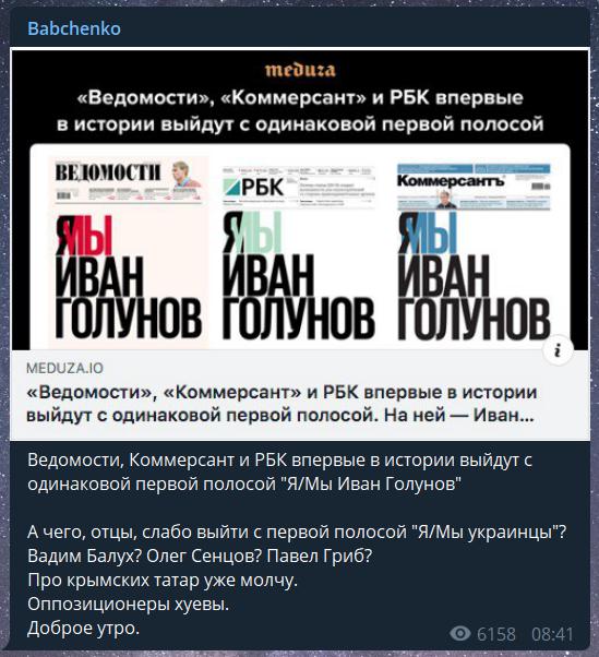 """""""Опозиціонери ху*ві"""": Бабченко розкритикував підтримку росЗМІ Голунова"""