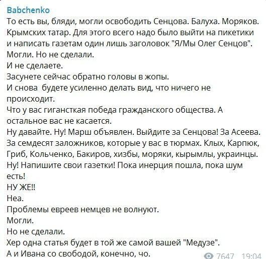 """""""Б*яди, засунете головы обратно в жопы"""": Бабченко эмоционально обратился к россиянам из-за Голунова"""