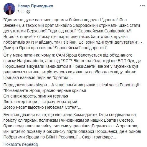"""""""Все они достойны"""": Яроша раскритиковали из-за поддержки списка Порошенко"""