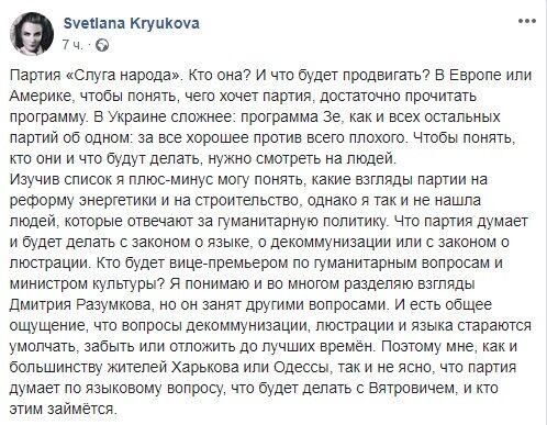 "Журналістка поставила ряд гострих питань представникам ""Слуги народу"""