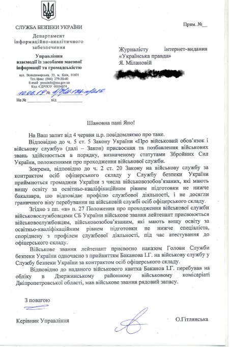 Близький соратник Порошенка зробив несподівану послугу для заступника голови СБУ Баканова