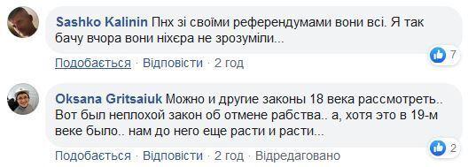 Представник Зеленського налякав українців новою ініціативою