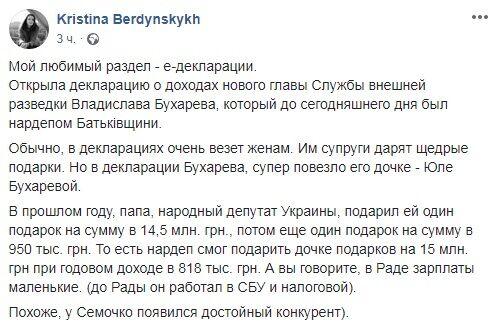 Глава розвідки Бухарєв – мультимільйонер? Який подарунок соратник Зеленського зробив доньці