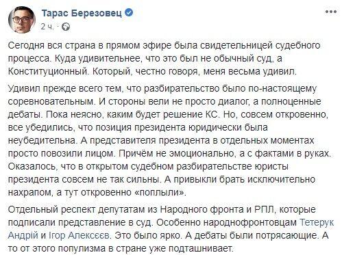 """""""Повозили обличчям у прямому ефірі"""": соратнику Зеленського дорікнули в слабкості"""