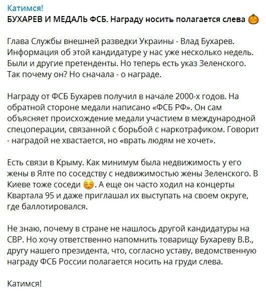 Владислав Бухарєв: звідки у нього медаль ФСБ, до чого тут наркотики і Зеленський