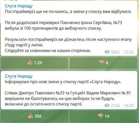 """Ирина Панченко: почему девушку """"попросили"""" из партии Зеленского"""