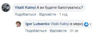 Луценко хочет стать мэром Киева