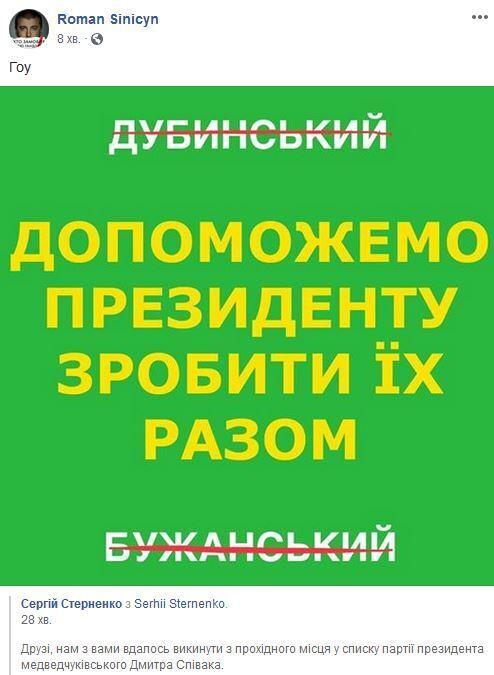 "Стерненко объявил войну ""Слугам народа"" Дубинскому и Бужанскому"